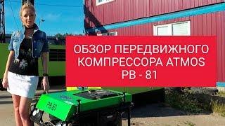 Обзор передвижного компрессора Atmos PB 81????