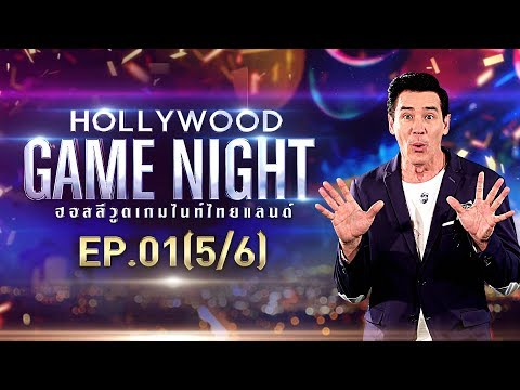 HOLLYWOOD GAME NIGHT THAILAND S.2 | EP.1 [5/6] อาเล็ก,เต้ย,แอร์ VS  ไอซ์,กิก,เชาเชา | 25 ส.ค. 61