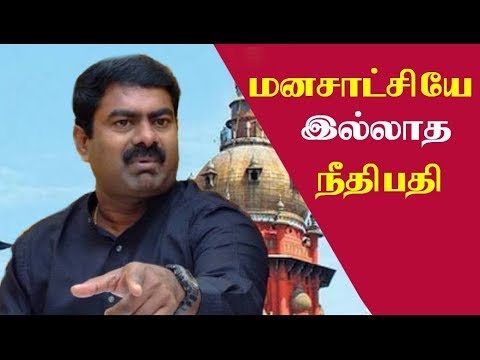 11 MLAs case Judgement is unfair Seeman, seeman speech, tamil news live tamil news redpix