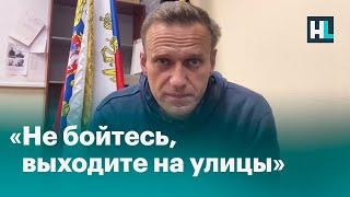 «Не бойтесь, выходите на улицы»: обращение Навального