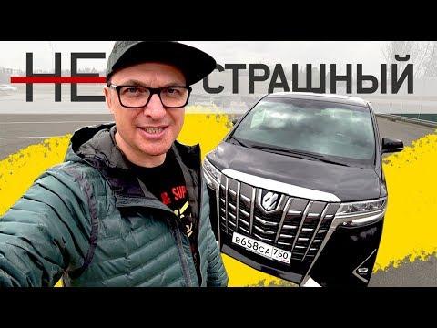 Тест-Драйв Toyota Alphard / СТРАХ Какой Годный