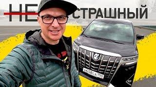 Тест-драйв Toyota Alphard 2019