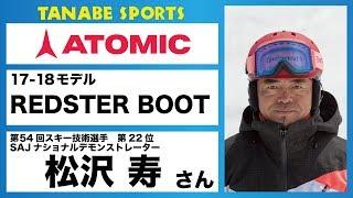 松沢寿さんオススメ!17-18 アトミックブーツ『REDSTER』