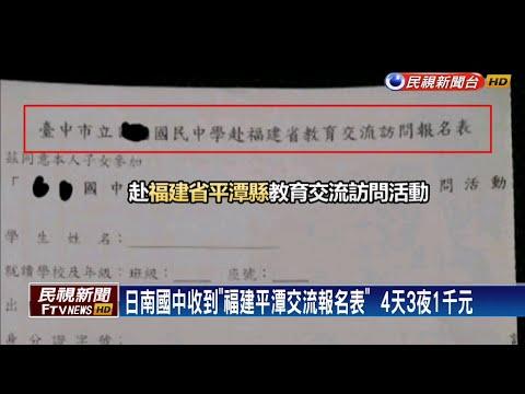 國中生4天福建平潭行1千元?家長質疑統戰-民視新聞