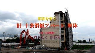 胸が詰まる思いの 旧 十条製紙社宅解体 昭和の住 北海道釧路市