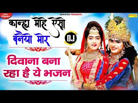 kanha-mohe-aiso-baniyo-mor-dj-song-||-dance-special-radha-krishan-dj-song-||-top-10-radha-krishan-||