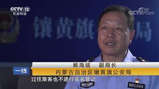 《一线》 20190909 一枚打火机| CCTV社会与法