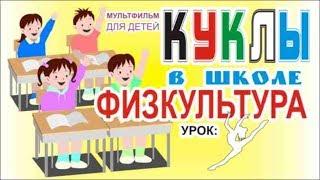 гадости урок Физкультура игромания поиграть дома школьницы учеба спрашивать ответы задание смех