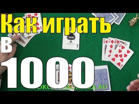 Как Играть в 1000 (Тысячу) - Карточные Игры Тысяча - Нюансы и Правила Игры Тысяча #игры