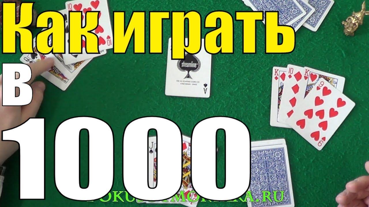 научиться играть карты 1000