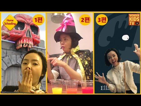 kids english [영어 동화 3편]  - 1. haunted house. 유령의 집. 2 -what's in the witch's kitchen? 마녀의 부엌