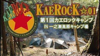 【KAEROCK☆01】第1回カエロックキャンプ【一之瀬高原キャンプ場】 thumbnail