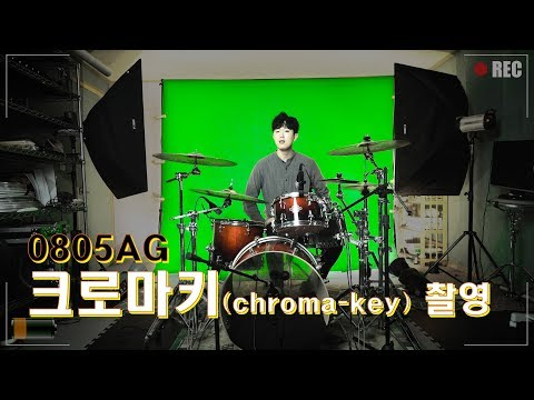 [0805AG 리뷰] 재밌는 영상기법!! 크로마키(chromakey) 촬영 Tip !!! 1화 - 촬영 시 주의사항