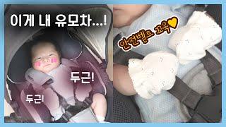 순꿀이의 첫 유모차 시승식! 초보아빠의 유모차 리뷰 (feat.이지워커 하비유모차)