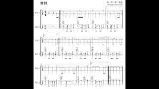 寶貝 /張懸 (烏克麗麗二重奏) Bao Bei /Deserts Chang (Ukulele Duet)