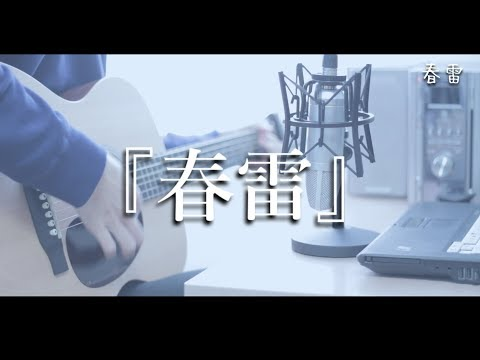 春雷 / 米津玄師 弾き語り風 cover