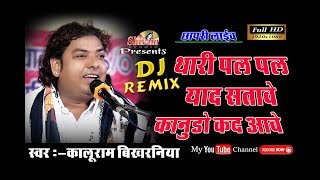 !! New Superhit dj Remix Bhajan !! थारी पल पल याद सतावे कानुडो कद आवे Kaluram Bikharniya