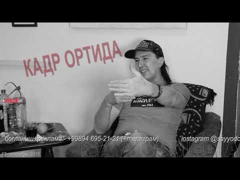 КАДР ОРТИДА: Руслан Шарипов