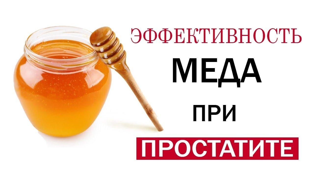 Мед полезна ли для простатита лечение простатита хронического видео