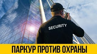 - ТОП 5 ПАРКУР ПРОТИВ ОХРАНЫ  Реальный побег от охраны и полиции по крышам от первого лица
