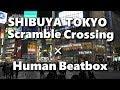 渋谷スクランブル交差点×ヒューマンビートボックス[ 渋谷・東京 ] / Shibuya scramble crossing + Human Beatbox [shibuya tokyo japan]