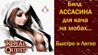 Royal Quest - Обзор талантов Ассасина до 40 Лвл