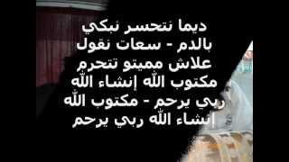Ra7 El Ghali Nas-F Ft Azer