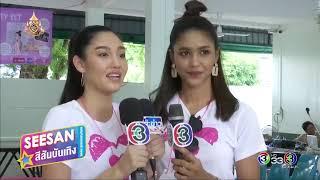 ทีมนักแสดง-quot-hotel-stars-สูตรรักนักการโรงแรม-quot-สีสันบันเทิง-18-06-62-ch3thailand