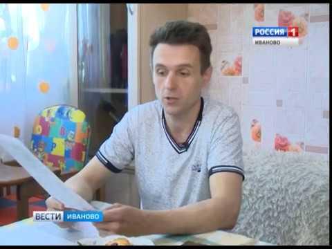 Многодетным семьям Ивановской области снизят ставку по ипотеке
