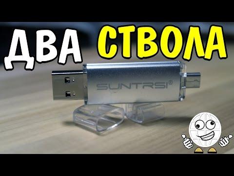 USB 3.0 флешка для компьютера и телефона Suntrsi USB Flash Drive 8 ГБ OTG