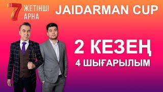 ЖАЙДАРМАН 2 КЕЗЕҢ | 4 ШЫҒАРЫЛЫМ | Jaidarman Cup | Жайдарман Кап