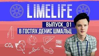 LIME LIFE#1/ГДЕ УЧАТСЯ БЛОГЕРЫ?/ШМАЛЬЦ ПОСТУПАЕТ ДЛЯ ПОДПИСЧИКОВ?