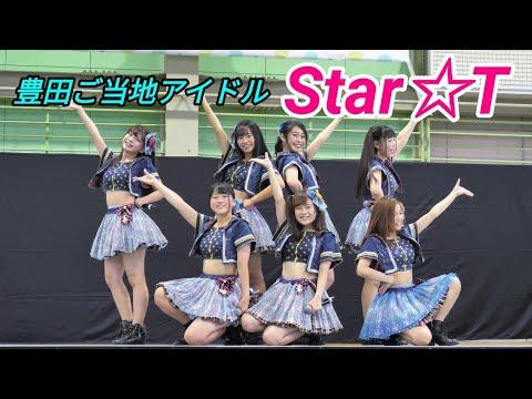 2019 06 22 豊田ご当地アイドル『Star☆T』おいでん香恋の里しもやま【4k60p】