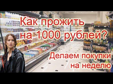 Как прожить на 1000 рублей? Закупаем продукты на неделю - YouTube