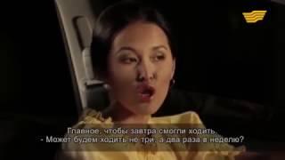 Казахский фильм 2017 МОЯ ПРЕКРАСНАЯ НЯНЯ