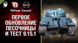 Первое Обновление Песочницы и Тест 9.15.1 - Танконовости №17 [World of Tanks]