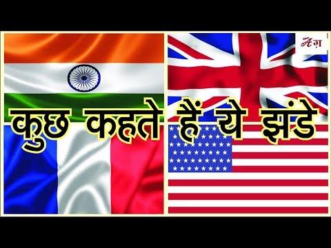 10 देशों के झंडे क्या संदेश देते हैं