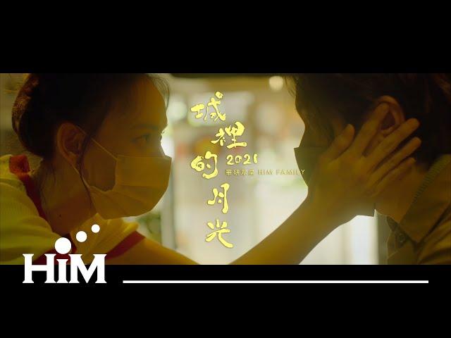 華研眾星 HIM FAMILY [ 城裡的月光2021 Moonlight in the City ] Official Music Video