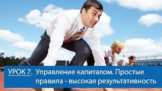 Урок 7 - Управление капиталом. Простые правила - высокая результативность