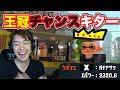 【スプラトゥーン2】王冠ゲットできるチャンスがキター!ガチアサリ!【マスオゲームズ】