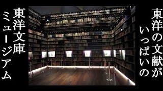 東洋の文献や資料を展示している東洋文庫ミュージアム