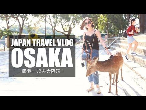 跟我一起去大阪玩!Japan Osaka Travel Vlog 2016|黃小米Mii