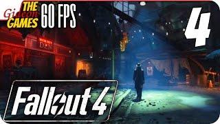 Прохождение Fallout 4 на Русском PС 60fps - 4 Валентинка