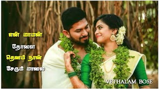 Tamil melody song whatsapp status💛Kanne En kanmaniye song whatsapp status😘Love melody song