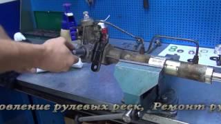 Ремонт рулевой рейки на Nissan. Ремонт рулевой рейки на Nissan в СПб(, 2016-09-05T18:23:29.000Z)
