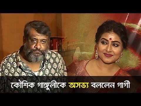 কৌশিক গাঙ্গুলীকে অসভ্য বললেন গার্গী রায়চৌধুরী! কিন্তু কেন? | Kaushik Ganguly |  Gargi Roy Chowdhury