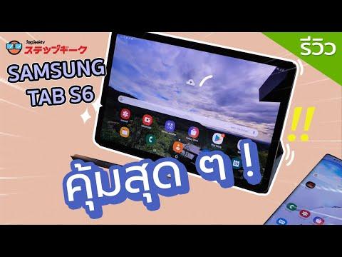 รีวิว Samsung Tab S6 สุดคุ้ม ประทับใจ ใช้ทดแทน Notebook ได้หลายอย่างมาก แต่ดียังไง ไปชมกัน - วันที่ 03 Oct 2019