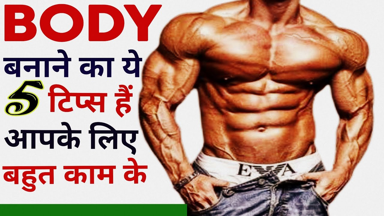 5 Bodybuilding tips for beginners | Body kaise banaye | How to gain muscle mass for skinny guys