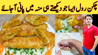 Chicken Spring Roll By Ijaz Ansari  چکن رول اور رول پٹی بنانے کا طریقہ  Chicken Vegetable Roll