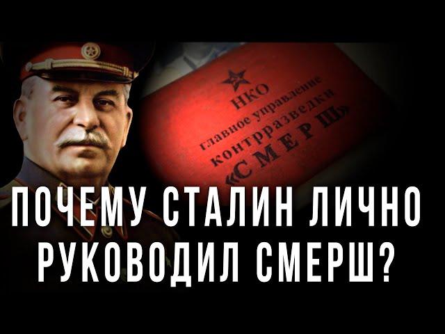 Почему Сталин лично руководил СМЕРШ? Александр Зданович